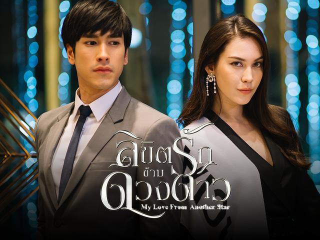 ลิขิตรักข้ามดวงดาว MY LOVE FROM ANOTHER STAR ช่อง 3 HD