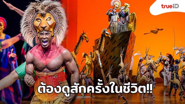 ต้องดูสักครั้งในชีวิต!! THE LION KING โชว์สุดตื่นตา มิวสิคัลอันดับ 1 ของโลก