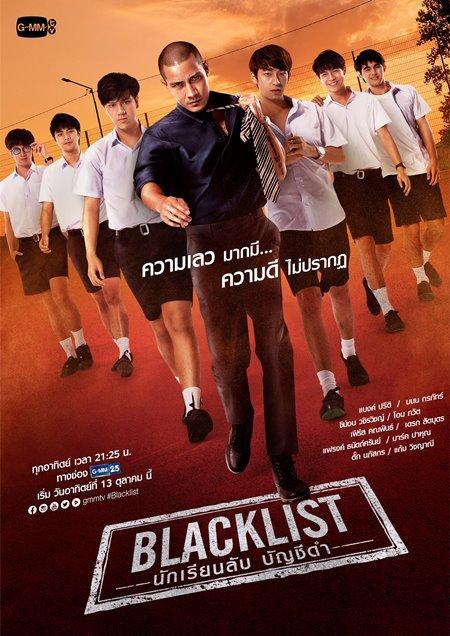 เรื่องย่อBlacklist นักเรียนลับ บัญชีดำ ช่องGMM25