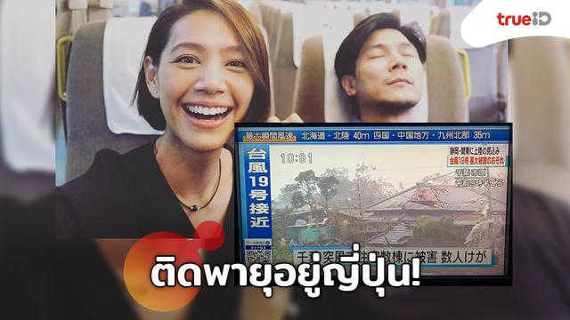 ไปเที่ยวพอดี! นุ่น-ท็อป ลุ้นสถานการณ์พายุ ฮากิบิส ที่ญี่ปุ่น รอลุ้นบินกลับไทยได้หรือไม่!