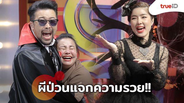ผีป่วนแจกความรวย!! น้าเน็ก-จียอน ชวนปลุกความสนุกต้อนรับคืนหลอน!