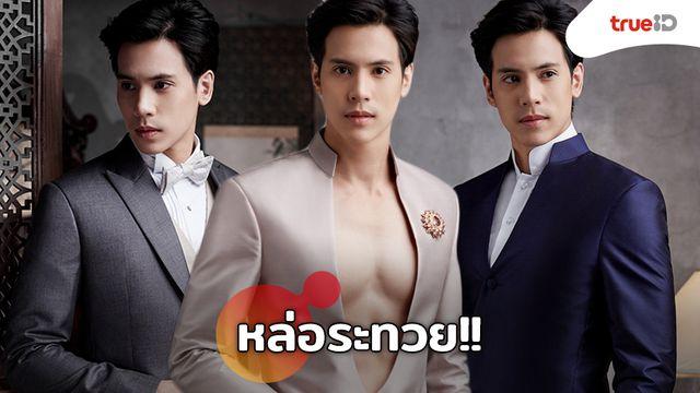 หล่อระทวย!! เจษ เจษฎ์พิพัฒ จัดเต็มลุคคุณหลวง สวมชุดไทยถ่ายแบบสุดปัง
