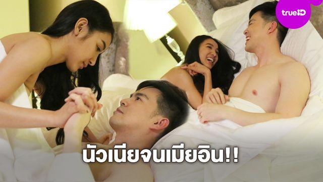 นัวเนียจนเมียอิน!! บีม กวี ฮาลั่นโดนภรรยาแซวเล่นเลิฟซีนสุดแซ่บใน เกมรักเอาคืน