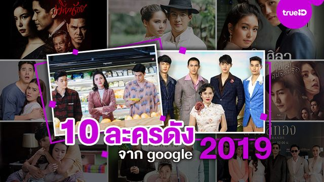 แม่ย้อยชนะเลิศ! 10 ละครดัง คนไทยค้นหามากที่สุด จาก Google ปี 2019