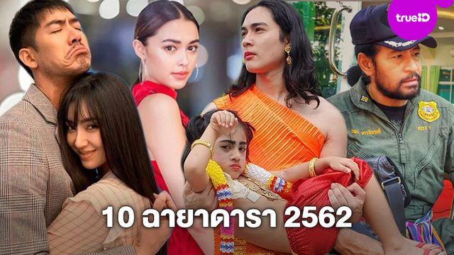 มาแล้วแม่!! 10 ฉายาดารา ประจำปี 2562 จากสมาคมนักข่าวบันเทิง