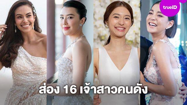 สวยสง่าราศรีจับ!! ส่อง 16 เจ้าสาวคนดัง พร้อมใจสละโสดปี 2019