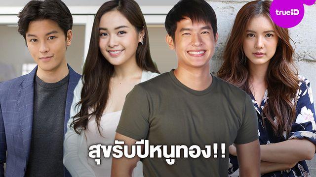 สุขรับปีหนูทอง!! 8 นักแสดงช่อง 3 ยกทัพมาอวยพรปีใหม่ 2563 ขอให้เฮงตลอดทั้งปี