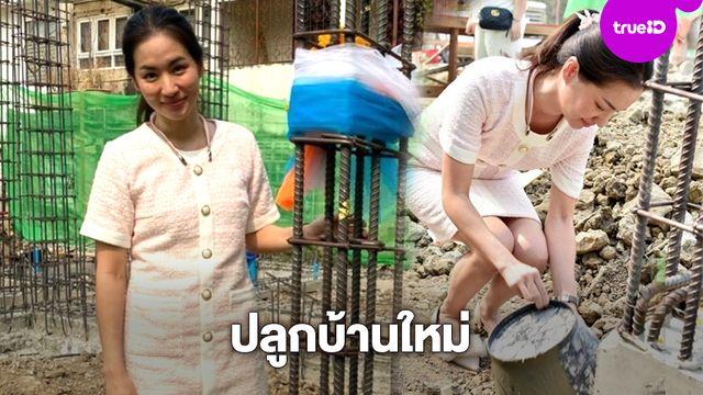 ตื่นเต้นมาก! ต่าย ชุติมา เทปูนลงเสาเข็มบ้านที่ซื้อด้วยตัวเอง หวังให้ลูกสาวและพ่อแม่ได้อยู่ร่วมกัน
