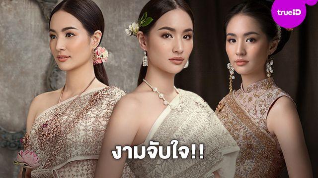 งามจับใจ!! ต่าย ชุติมา เปลี่ยนลุค ห่มสไบถ่ายแบบชุดไทย สวยจนต้องหยุดดู