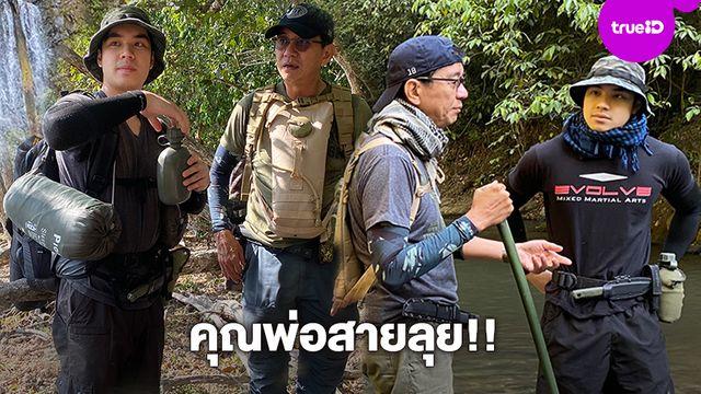 คุณพ่อสายลุย!! ดู๋ สัญญา แหวกแนวพาลูกชาย เอม ผจญภัยกลางป่าสอนแนวทางใช้ชีวิต