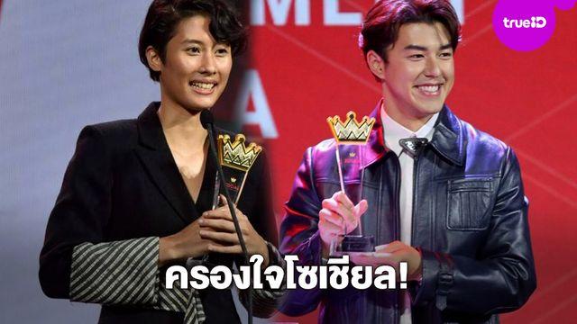 ถูกใจชาวโซเชียล! นาย ณภัทร-เบลล่า-กรงกรรม สุดปัง คว้ารางวัล จาก Thailand Zocial Awards 2020