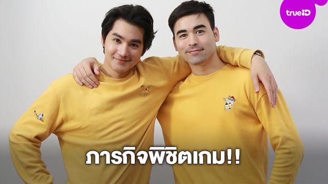 เจมส์-เม้าส์ แท็กทีมเสิร์ฟความฮา ใน รายการ ภารกิจพิชิตเกม From Start Till Clear Thailand