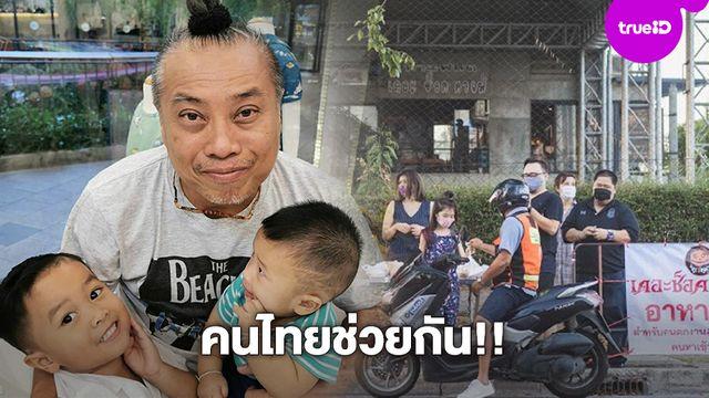คนไทยช่วยกัน!! ป๋อง กพล แจกข้าวกล่องฟรี ให้ผู้ได้รับผลกระทบจากโควิด-19
