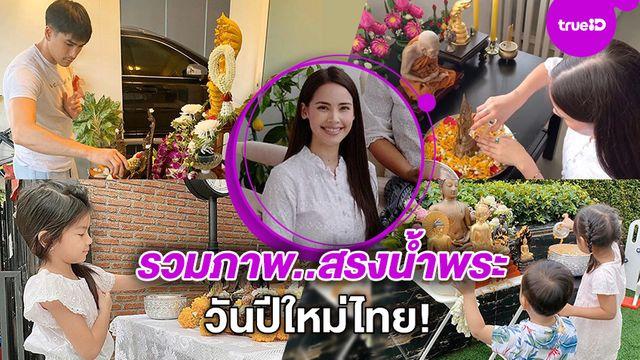 งดงามตามประเพณี!! ส่องดารา สรงน้ำพระที่บ้าน รับสิริมงคลวันปีใหม่ไทย