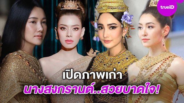 นางสงกรานต์สวยบาดใจ!! ดาราคนดัง เปิดกรุอวดภาพเก่าสมัยใส่ชุดไทย ฉลองวันสงกรานต์ 2563