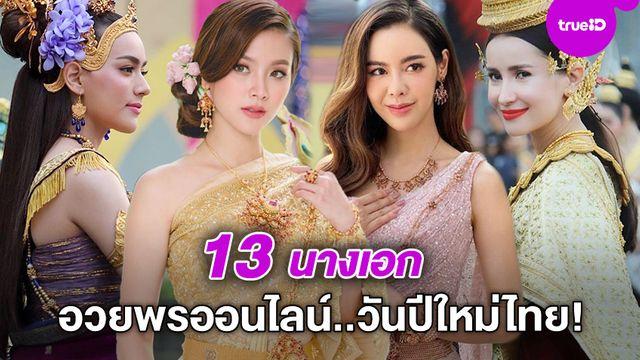 อวยพรออนไลน์!! 13 นางเอก พร้อมใจหยิบรูปใส่ชุดไทย สวัสดีปีใหม่ไทย