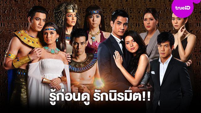 รู้ก่อนดู!! ส่องคาแรคเตอร์นักแสดง รักนิรมิต ละครโรแมนติกแฟนตาซี เทวตำนานอียิปต์