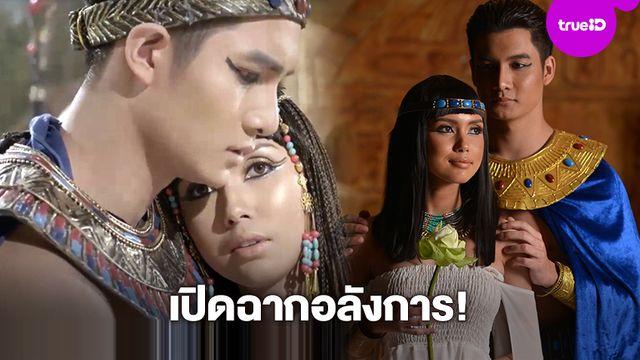 เทวตำนานอียิปต์!! รักนิรมิต เปิดฉากอลังการ ดันพระนาง เพชร-อลิสา พร้อมปังคว้าใจแฟนละคร