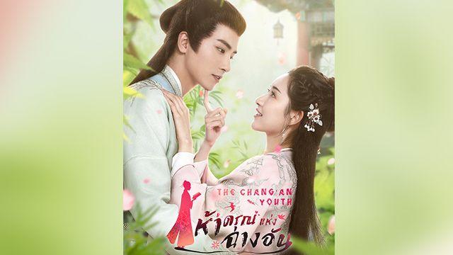 ห้าดรุณแห่งฉางอัน The Chang An Youth (WeTV)