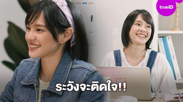 ระวังจะติดใจ!! เฌอปราง BNK48 โชว์สกิลการแสดง ผ่าน ซิทคอมอารมณ์ดี Cat Radio TV (มีคลิป)