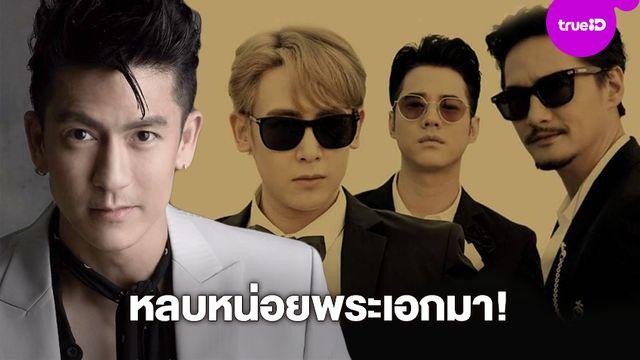 สิ้นสุดการรอคอย!! ติ๊ก เจษฎาภรณ์ นำทีมหนุ่มหล่อ เสิร์ฟ The Brothers Thailand เขย่าใจ