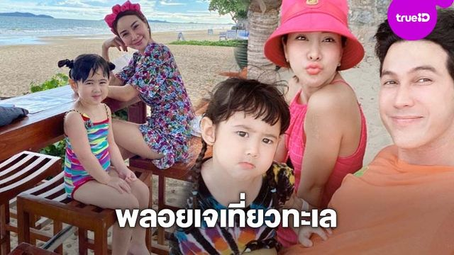 ฟินยกบ้าน! ส่อง เจจินตัย พา น้องพลอยเจ เที่ยวทะเล สุดน่ารักเที่ยวแบบวิถีใหม่!
