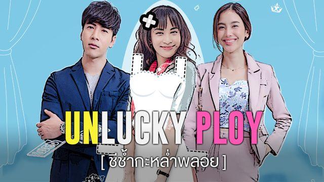 Unlucky Ploy ชีช้ำกะหล่ำพลอย (ตอนจบ) ช่อง True4U