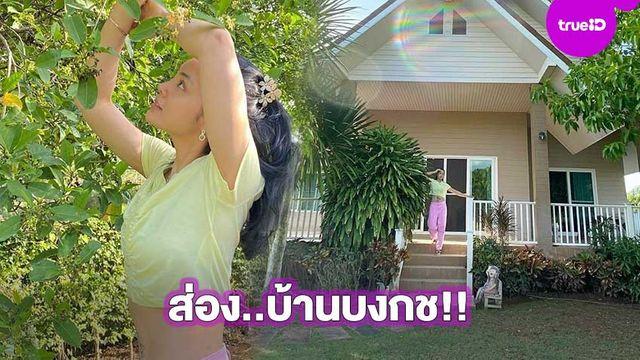 บ้านบงกช!! ตั๊ก พาชมบ้านกลางหุบเขา เรียบง่ายท่ามกลางธรรมชาติ