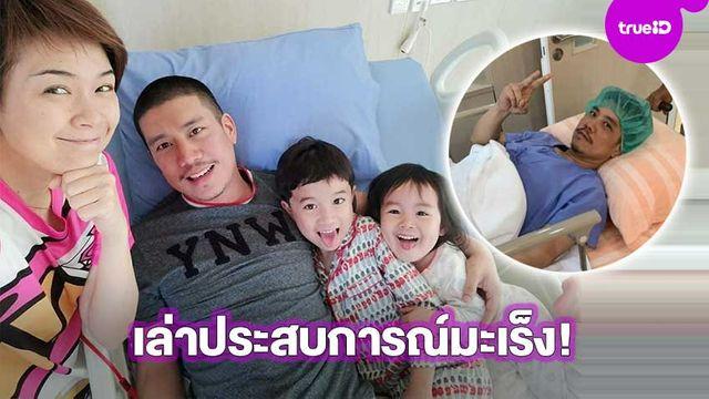 ขอบคุณทีมแพทย์!! แบงค์ พชร โพสต์รูปครอบครัว เล่าประสบการณ์รักษามะเร็งตับตลอด 1 ปีเต็ม