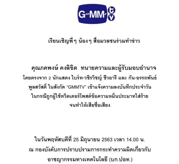 GMMTV ส่งทนายแจ้งความกรณี