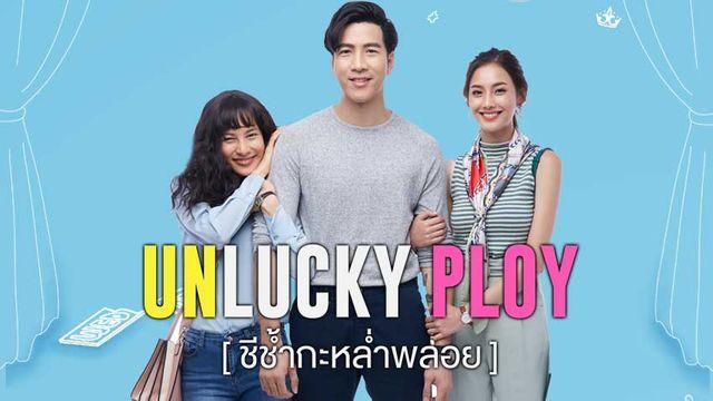 บทละครโทรทัศน์ Unlucky Ploy ชีช้ำกะหล่ำพลอย