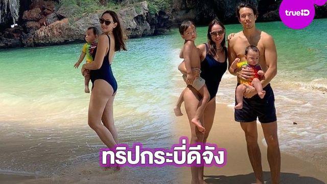 กระบี่ดีจัง! เจนสุดา พาครอบครัวเที่ยวทะเลใต้ วิวสวยคนแซ่บ!