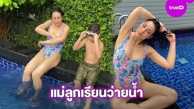 สดใส! ตั๊ก บงกช ชวน น้องข้าวหอม เรียนวิชาว่ายน้ำที่บ้าน สระริมสวน ชิลมากแม่ (มีคลิป)