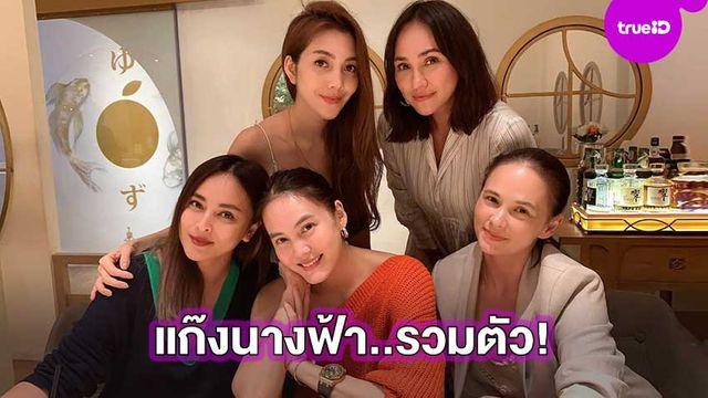 แก๊งในตำนาน!! 5 สาวแก๊งนางฟ้า รวมตัวเกือบครบ ฉลองวันเกิด เจนสุดา ย้อนหลัง (มีคลิป)
