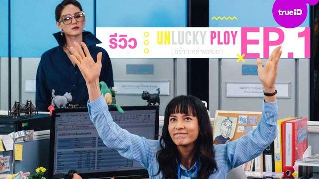บทไหนก็เอาอยู่!! กรีน-โย่ง เปิดตอนแรกดราม่าสนั่นจอใน Unlucky Ploy ชีช้ำกะหล่ำพลอย EP.1
