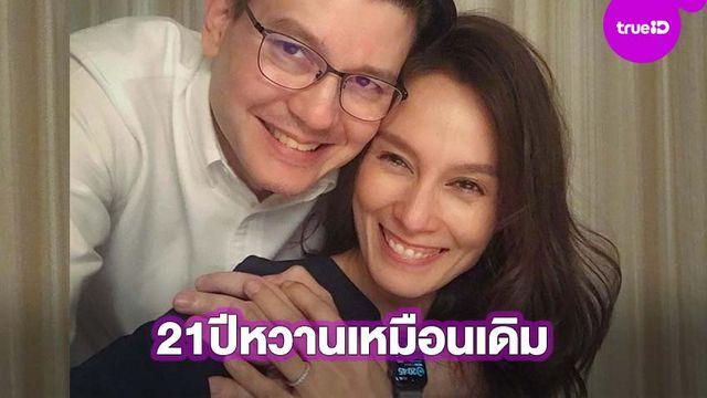 21 ปี หวานดีจัง! อุ๋ม อาภาศิริ เผยโมเมนต์หวานของสามี โทร.มาสุขสันต์วันแรกที่เจอกัน!