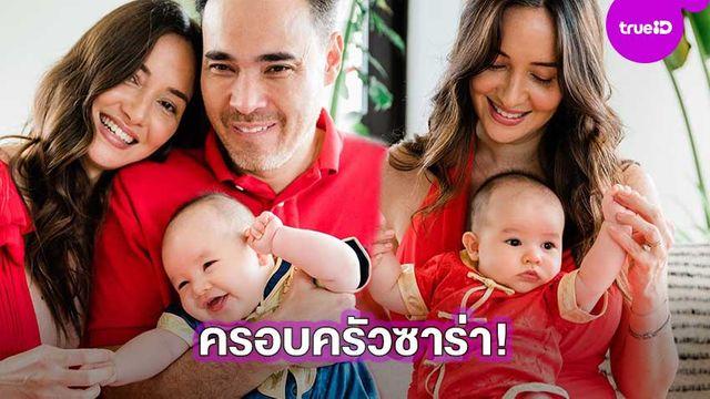 สามเดือนแล้วครับ!! ซาร่า มาลากุล อวดรูปครอบครัวพร้อมหน้าเป็นครั้งแรก หลังคลอดลูกชาย น้องแซนเดอร์