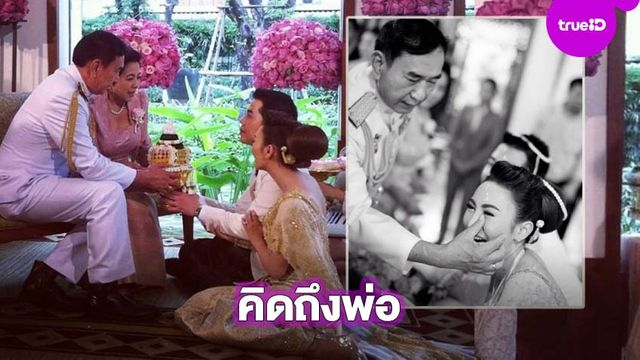 อยู่ในใจเสมอ! เต๋า พี่สาวแต้ว โพสต์ภาพสุดอบอุ่นวันแต่งงาน เผยคิดถึงวันที่คุณพ่อเช็ดน้ำตาให้!