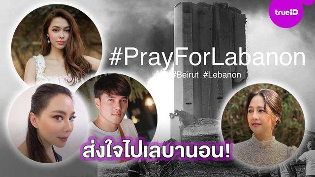 #PrayForLebanon!! คนบันเทิง ร่วมส่งกำลังใจให้ชาวเลบานอน หลังเกิดเหตุระเบิดครั้งใหญ่กลางกรุงเบรุต