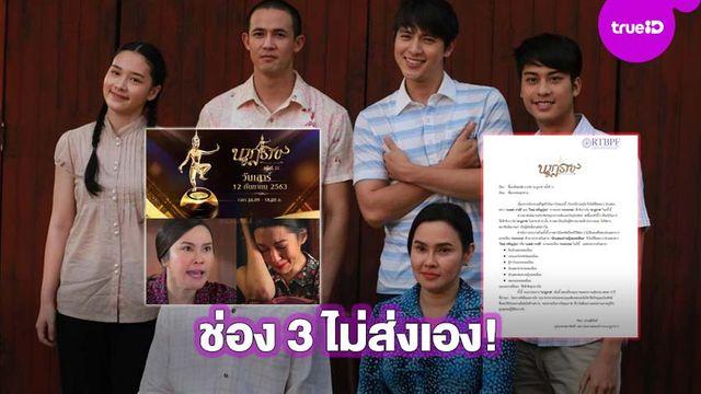 คณะกรรมการ รางวัลนาฏราช ครั้งที่ 11 แจงดราม่า ใหม่-เบลล่า ไม่มีชื่อเข้าชิงนำหญิง เพราะช่อง 3 ไม่ส่ง!