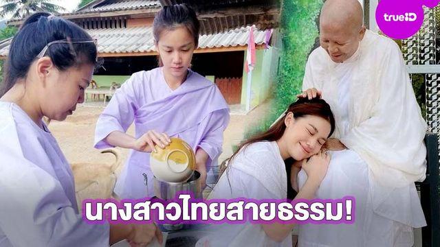 อนุโมทนาบุญด้วย! หมิง อรินทร์มาศ นางสาวไทยปฏิบัติธรรม สุขทางใจ เผยขออโหสิกรรมทุกอย่าง!
