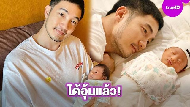 ยิ้มตามเลย! ส่องโมเมนต์คุณพ่อ อ้วน รังสิต อุ้ม น้องซารัง อบอุ่นน่ารักที่สุด!
