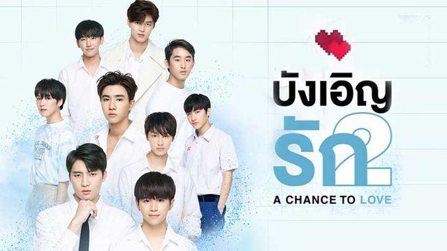 บังเอิญรัก2 A Chance to Love (WeTV)