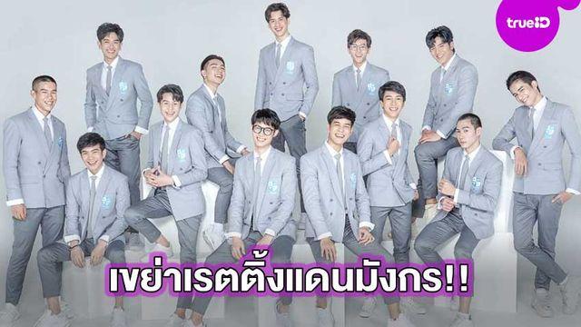 บุกตลาดโลก!! True CJ ส่ง Cuteboy Thailand เขย่าเรตติ้งแดนมังกร