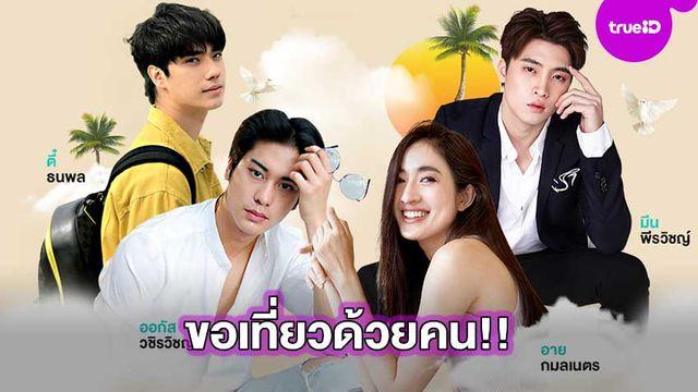 ขอเที่ยวด้วยคน!! ออกัส-อาย-ตี๋-มีน ชวนเที่ยวในรายการไทยแลนด์ ไอ มิส ยู
