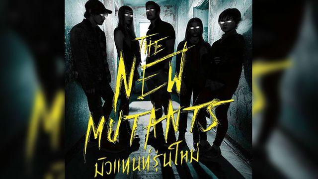 มิวแทนท์รุ่นใหม่ (The New Mutants)