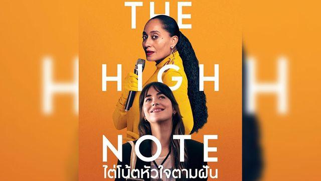 ไต่โน้ตหัวใจตามฝัน (The High Note)