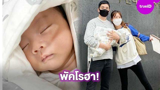 ครบ 1 เดือนแล้ว! อ้วน รังสิต พาลูกชายแจ้งเกิด ตั้งชื่อเกาหลีสุดน่ารัก พัค โรฮา