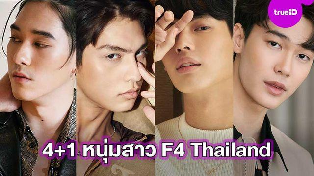 มันดีต่อหัวใจ!! ส่องหนุ่มสาวชาว F4 Thailand สวยหล่อ สดใส พร้อมกระชากใจแฟนซีรีส์