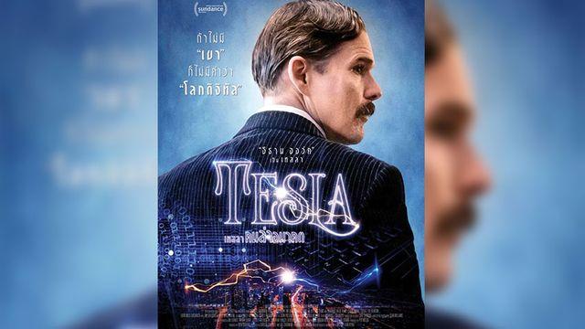 เทสลา คนล่าอนาคต (Tesla)